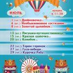 Рыбинский театр кукол в июле открывает КУКОЛЬНЫЙ ДВОРИК!
