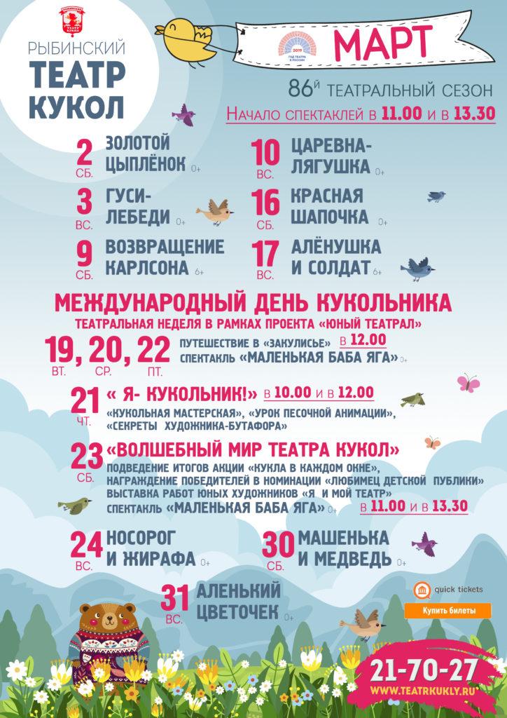 Бесплатный билет в кино пермь