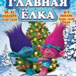 ГЛАВНАЯ ЁЛКА В РЫБИНСКОМ ТЕАТРЕ КУКОЛ  «По следам Деда Мороза».