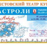 Обменные гастроли Рыбинск-Кстово.
