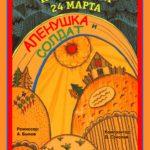 В Рыбинском театре кукол премьера спектакля «Алёнушка и Солдат»!