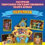 Впервые в Рыбинске!  Гастроли Тверского государственного театра кукол.