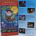 """XII Международный фестиваль театров кукол """"Муравейник""""  в г. Иваново."""