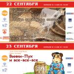 Гастроли Кстовского театра кукол в Рыбинске.