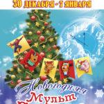 """ГЛАВНАЯ ЁЛКА  -2019"""" В РЫБИНСКОМ ТЕАТРЕ КУКОЛ!"""