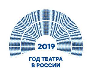 13 декабря в Рыбинском театре кукол открытие Года Театра!