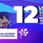 ФЕСТИВАЛЬНОЕ ЛЕТО-2019