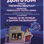 """Рыбинский театр кукол на """"Cлавянском базаре 2019"""""""