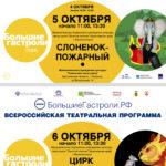 Гастроли в рамках общероссийской программы «Большие гастроли для детей и молодежи» ТЕАТРА КУКОЛ «ЗОЛОТОЙ КЛЮЧИК»