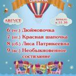 Рыбинский театр кукол в АВГУСТЕ открывает КУКОЛЬНЫЙ ДВОРИК